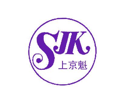 上京魁-SJK
