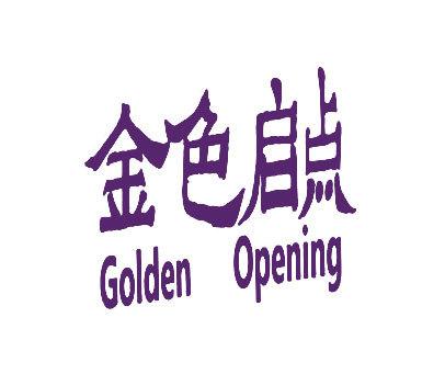 金色启点-GOLDENOPENING