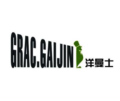 洋曼士-GRAC GAIJIN