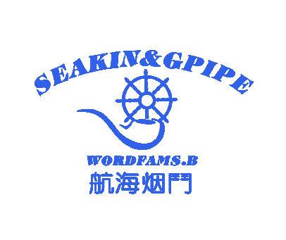 航海烟斗 SEAKINGPIPEWORDFAMS.B