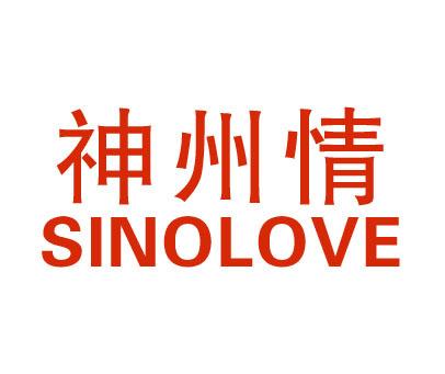 神州情-SINOLOVE