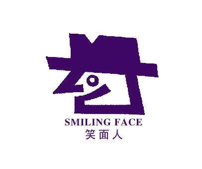 笑面人-SMILINGFACE