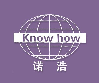 诺浩-KNOWHOW