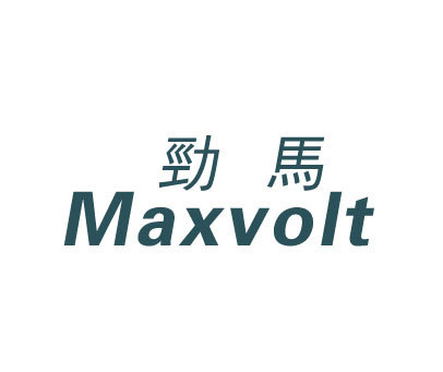劲马-MAXVOLT