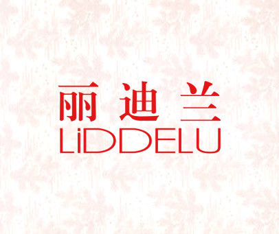 丽迪兰-LIDDELU