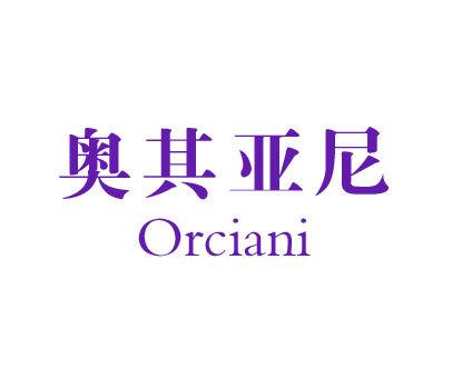 奥其亚尼-ORCIANI