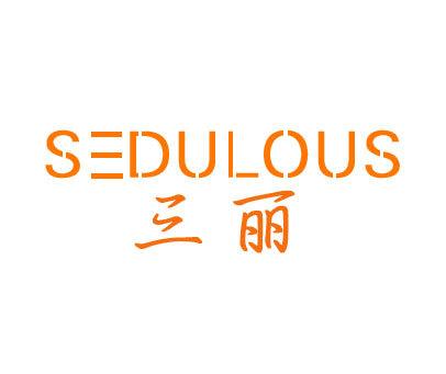 三丽-SEDULOUS