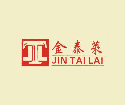 金泰莱-JTL
