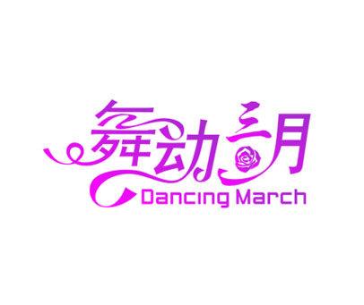 舞动三月-DANCINGMARCH