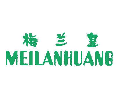 梅兰皇-MEILANHUANG