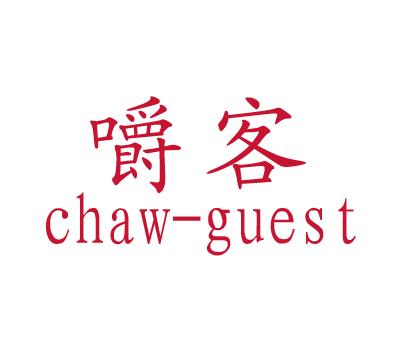嚼客-CHAWGUEST