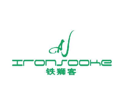 铁狮客-IRONSOOKE
