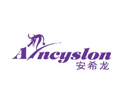安希龙-ANCYSLON
