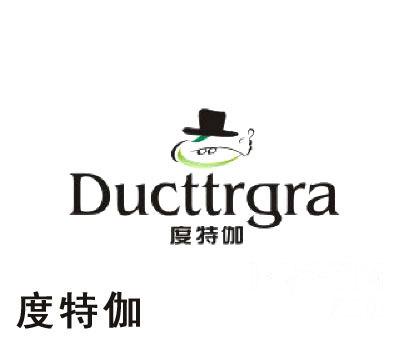 度特伽-DUCTTRGRA