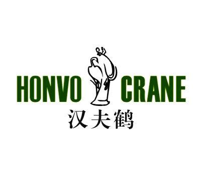 汉夫鹤-HONVOCRANE