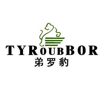 弟罗豹-TYROUBBOR