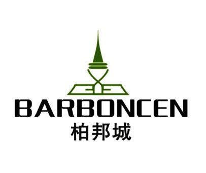 柏邦城-BARBONCEN