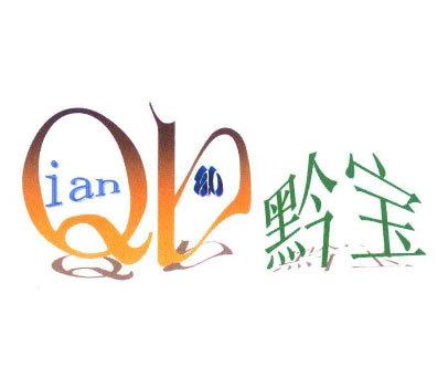 黔宝-QB