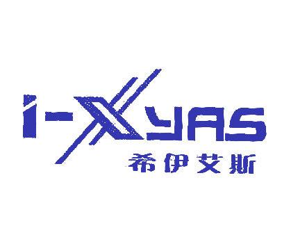 希伊艾斯-I-XYAS