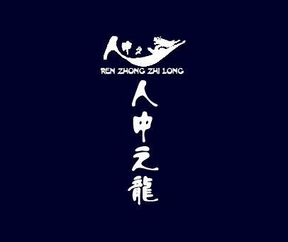 人中之龙-RENZHONGZHILONG
