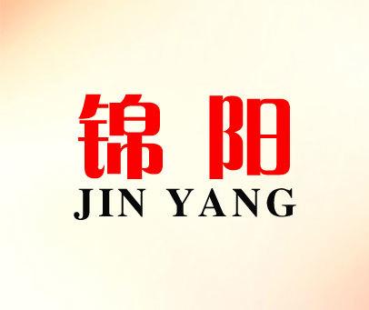 锦阳-JINYANG