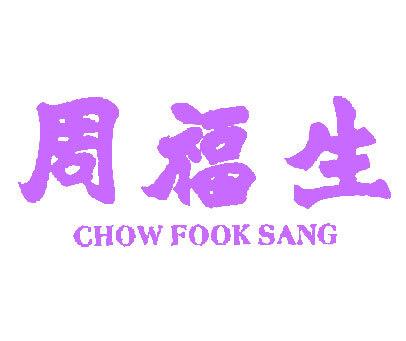 周福生-CHOWFOOKSANG