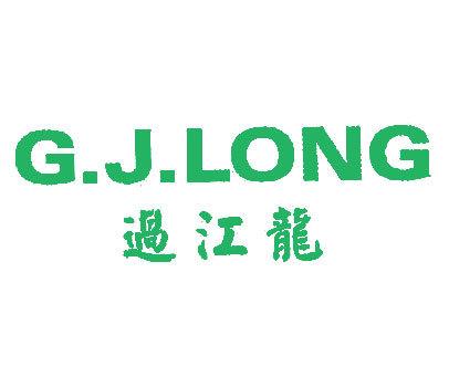 过江龙-G.J.LONG