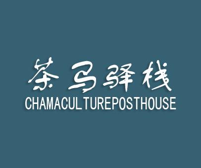 茶马驿栈-CHAMACULTUREPOSTHOUSE