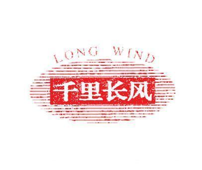 千里长风-LONGWIND