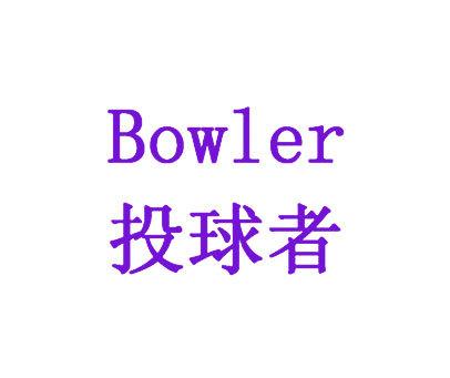 投球者-BOWLER
