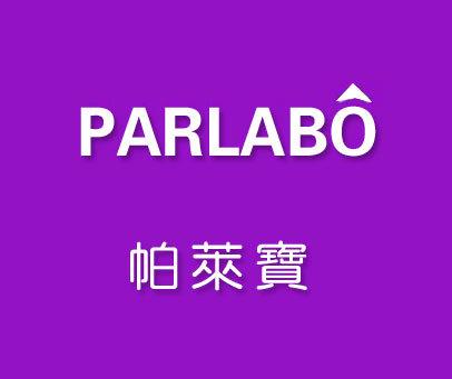 帕莱宝-PARLABO