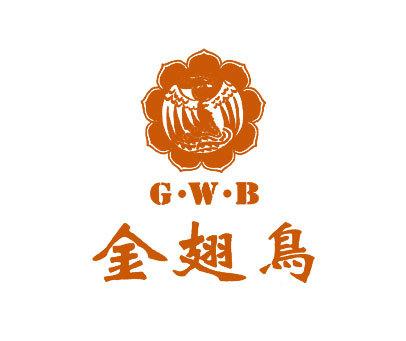 金翅鸟-GWB