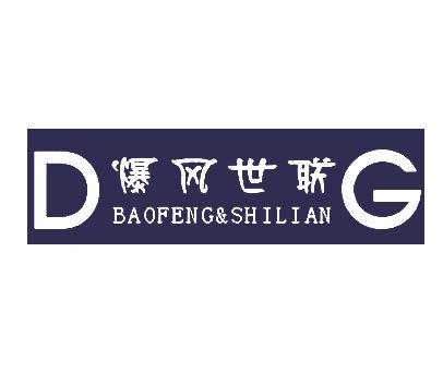 爆风世联-DG