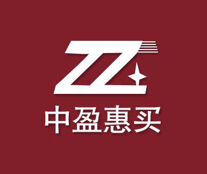 中盈惠买-ZZ