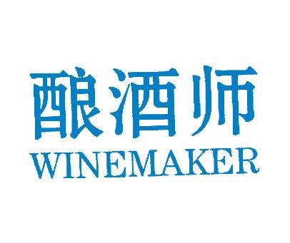酿酒师-WINEMAKER