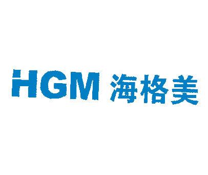 海格美-HGM