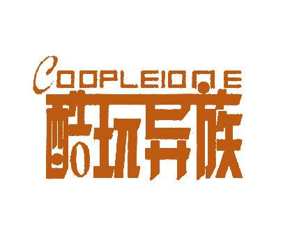酷玩异族-COOPLEIONE
