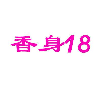 香身-18
