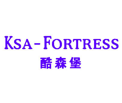 酷森堡-KSAFORTRESS