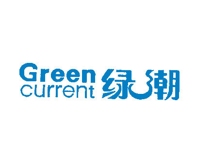 绿潮-GREENCURRENT