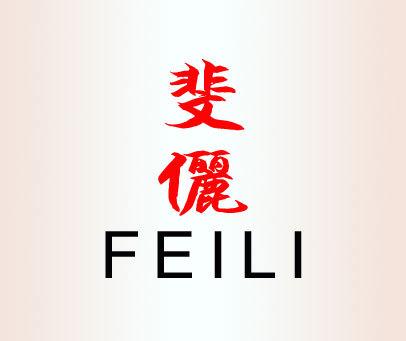 斐俪-FERRI