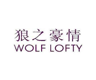 狼之豪情-WOLFLOFTY
