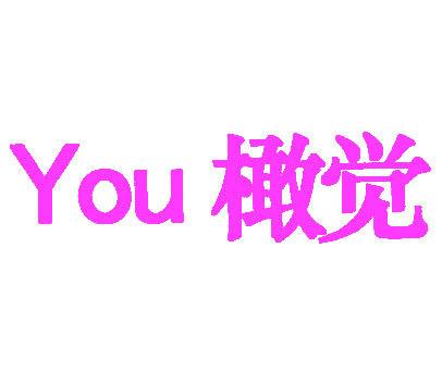 橄觉-YOU-YOU