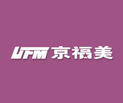 京福美-JFM