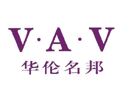 华伦名邦-V.A.V