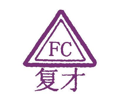 复才-FC