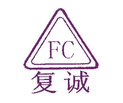 复诚-FC