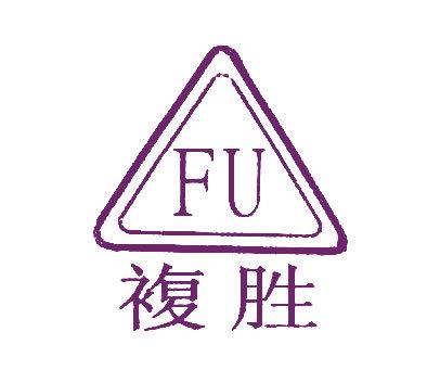 複胜-FU