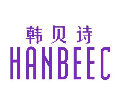 韩贝诗-HANBEEC