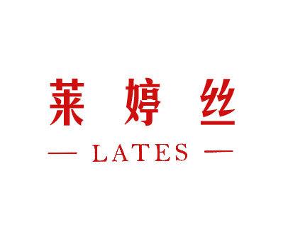 莱婷丝-LATES